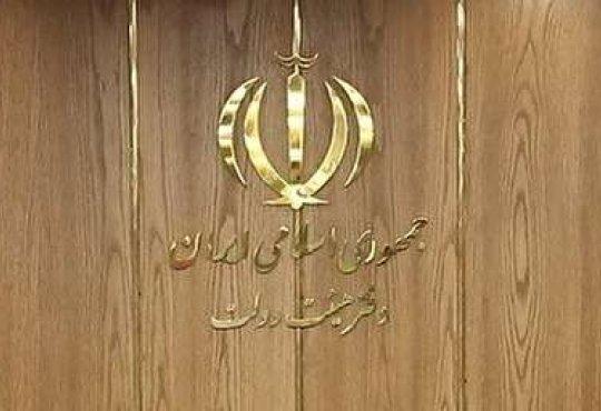 تصویب پیشنهادات دو وزارت خانه در کمیسیون امور زیربنایی هیئت دولت