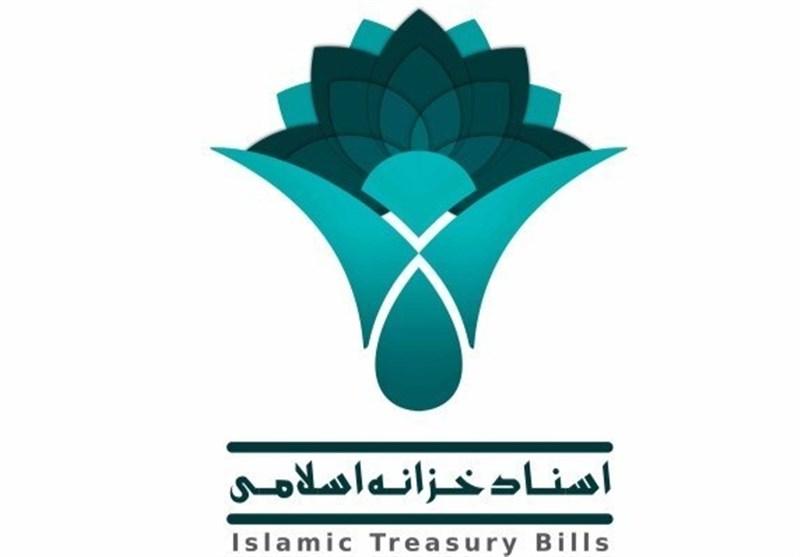 پیشنهاد پذیرش هزینه تنزیل اسناد خزانه اسلامی به عنوان هزینه های قابل قبول مالیاتی