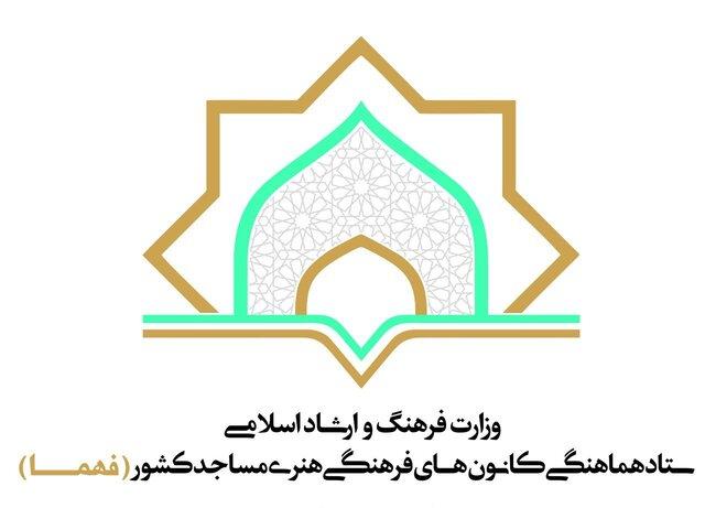 بررسی امکان مأموریت کارکنان ستاد هماهنگی کانون های فرهنگی هنری مساجد