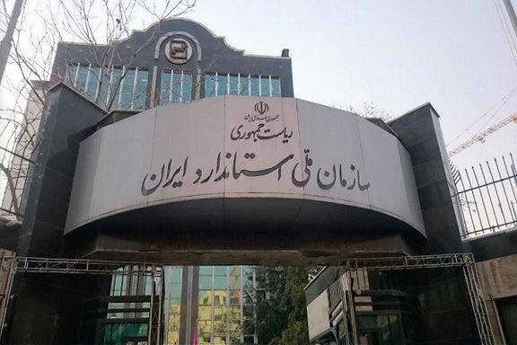بررسی همترازي مشاوران سازمان ملی استاندارد با مقام معاون وزیر