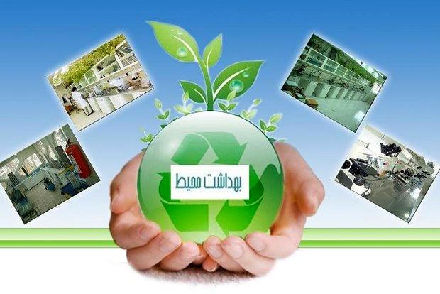 تعیین تعرفههای خدمات بهداشت محیط و حرفهای