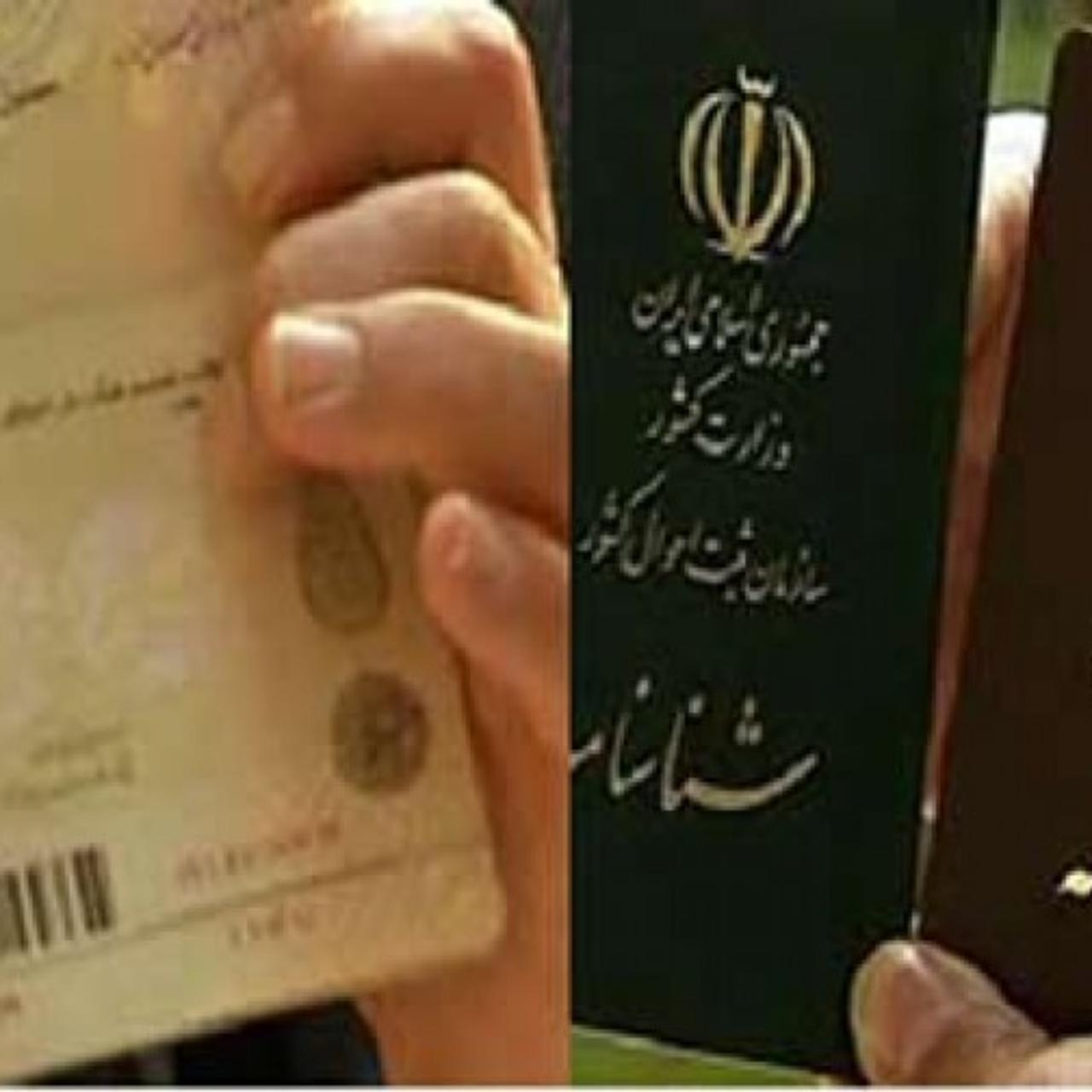 اصلاح آیین نامه اعطای تابعیت ایران به فرزندان حاصل از ازدواج زنان ایرانی با مردان خارجی