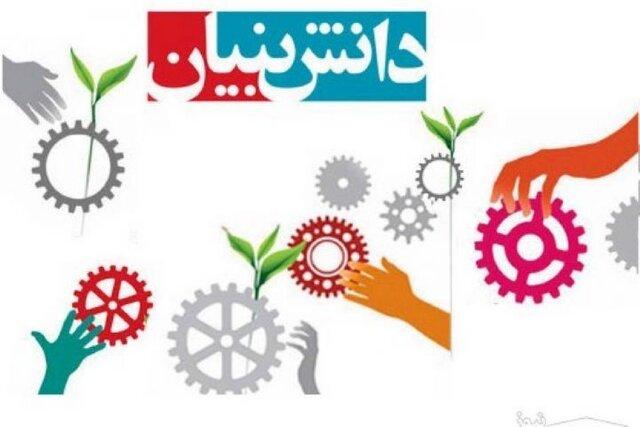 بررسی طرح «جهش تولید دانش بنیان» در دولت