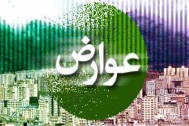 اصلاح شيوه نامه محاسبه و دريافت عوارض خدمات شهري در مناطق آزاد