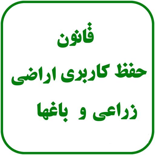 پیشنهاد وزارت راه برای رفع ابهام از دامنه شمول عوارض قانون حفظ کاربری اراضی زراعی و باغ ها