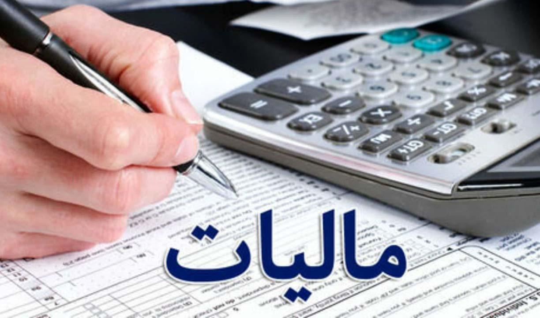 معرفی مالیات بر مجموع درآمد اشخاص در لایحه اصلاح قانون مالیات های مستقیم
