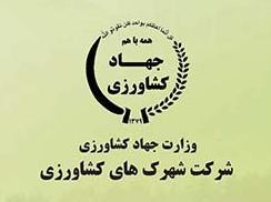 درخواست واگذاري ملكی در ایلام به شركت شهرك هاي كشاورزي