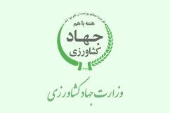 درخواست فروش ملک وزارت جهاد کشاورزی در استان یزد