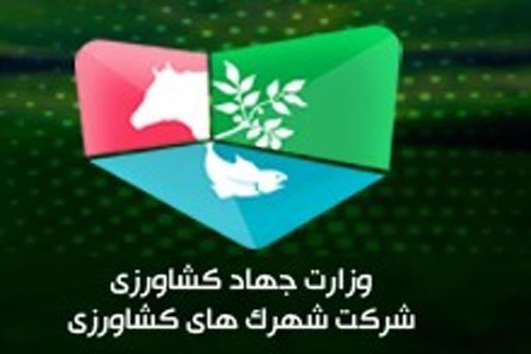 پیشنهاد اصلاح اساسنامه شركت شهرك های كشاورزی