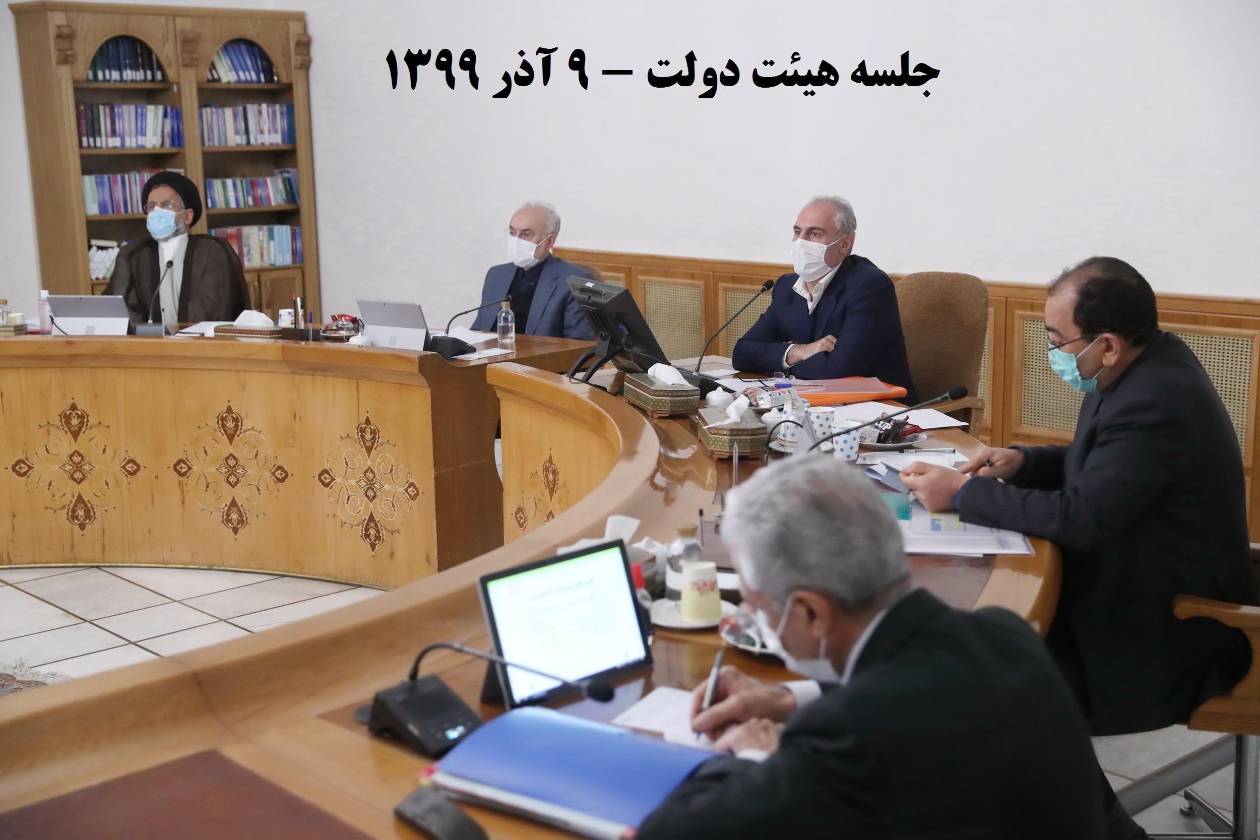 ادامه بررسی لایحه بودجه سال 1400 در جلسه بعدازظهر دولت