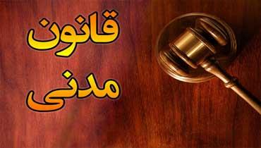 پیشنهاد اصلاح یکی از مواد قانون مدنی درخصوص مال موضوع عقد رهن