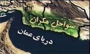 اصلاح ترکیب شورای توسعه سواحل مکران