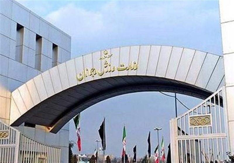 لایحه نظام جامع باشگاه داری در جمهوری اسلامی ایران