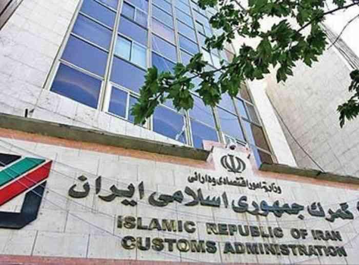درخواست مجوز خريد ساختمان اداري جديد گمرك از محل فروش املاك مازاد