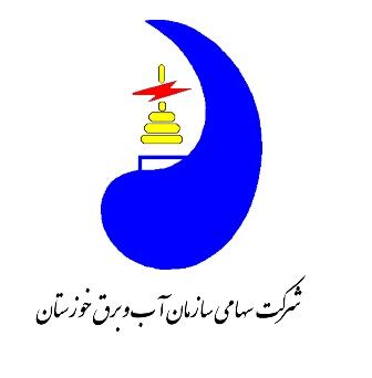 اختصاص اعتبار به شرکت سهامی سازمان آب و برق خوزستان