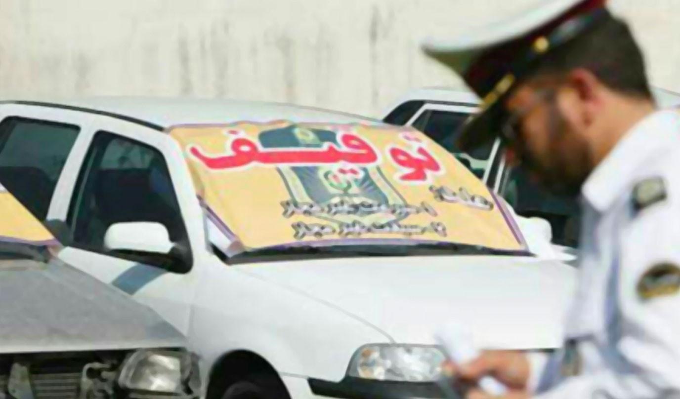 پیشنهاد تعدیل نرخ تعرفه های مندرج در ماده (13) قانون رسیدگی به تخلفات رانندگی
