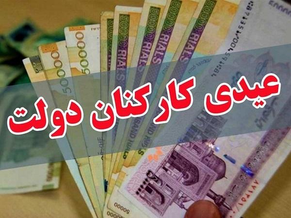 تعیین میزان پاداش پایان سال 1399 کارکنان دولت