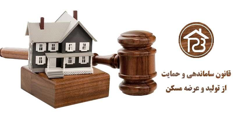 اصلاح آیین نامه اجرایی قانون ساماندهی و حمایت از تولید و عرضه مسکن