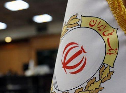 ارایه پیش نویس اساسنامه بانک ملی ایران
