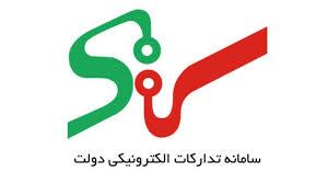 اصلاح آيين نامه نحوه فعاليت دستگاه های اجرايی در سامانه تداركات الكترونيكی دولت