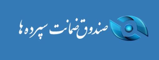 پیشنهاد اصلاح اساسنامه صندوق ضمانت سپردهها و آیین نامه مربوطه