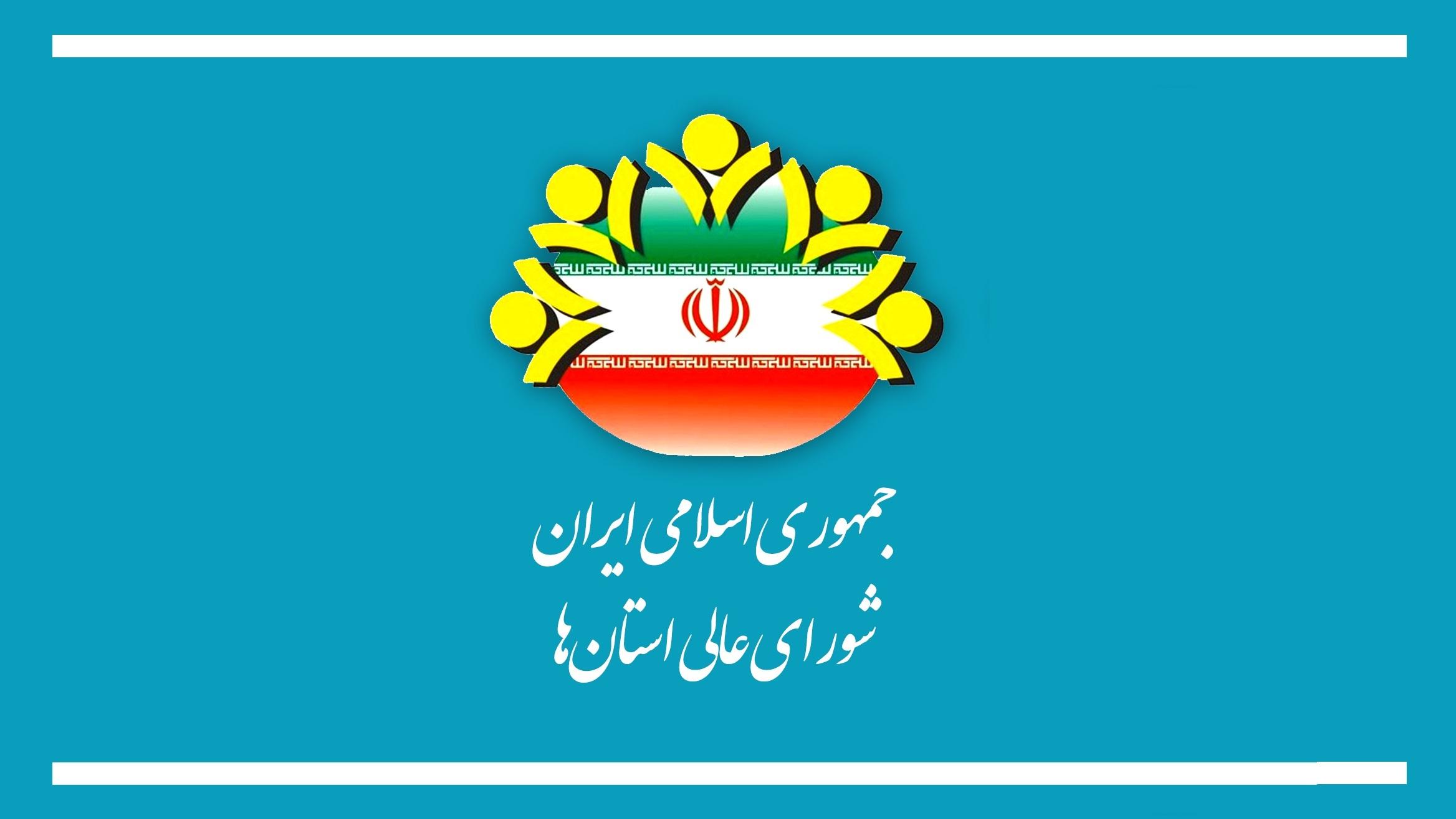 طرح اصلاح ماده (2) آیین نامه تشکیلاتی کارکنان دبیرخانه شوراهای اسلامی کشور
