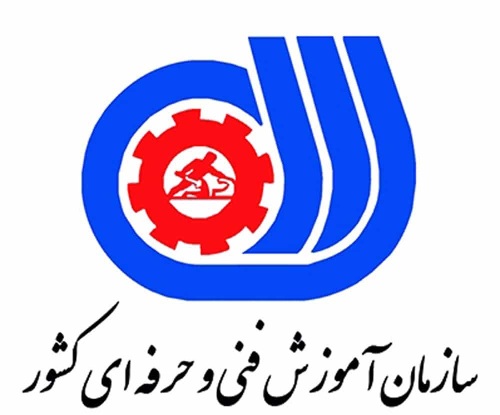 درخواست صدور مجوز احداث ساختمان اداری جدید برای سازمان آموزش فنی و حرفه ای کشور