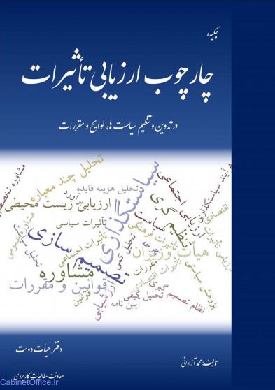 انتشار کتاب چارچوب ارزیابی تأثیرات در تدوین و تنظیم سیاستها، لوایح و مقررات