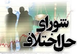 آیین نامه اجرایی هیئت های حل اختلاف و رسیدگی به شکایات شوراهای اسلامی