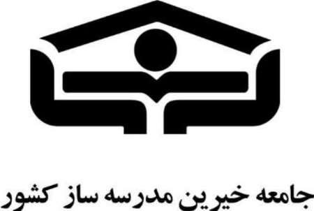 آیین نامه اجرایی بند (ت) ماده (63) قانون برنامه ششم توسعه کشور، موضوع تنظیم و اجرای سیاست های حمایتی از خیرین مدرسه ساز و نیز تکمیل طرح های نیمه تمام خیرین