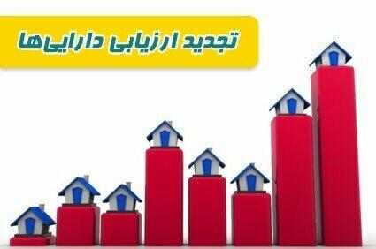 اصلاح آییننامه اجرایی معافیت مالیاتی تجدید ارزیابی دارایی ها