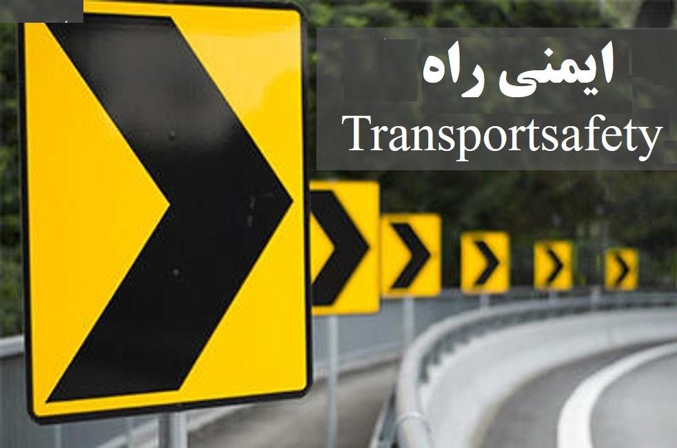 روند رسیدگی به پیشنهاد وزارت راه درخصوص بهبود ایمنی راه و توسعه حمل و نقل عمومی پایان یافت