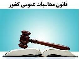 ارسال لایحه اصلاح موادی از قانون محاسبات عمومی کشور به مجلس
