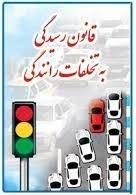 قانون «رسیدگی به تخلفات رانندگی» اصلاح می شود