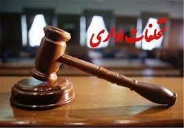 تصویبنامه اصلاح آییننامه اجرایی قانون رسیدگی به تخلفات اداری ابلاغ شد