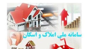 ابلاغ مصوبه مربوط به استفاده از اطلاعات سازمان امور مالیاتی برای ایجاد سامانه ملی املاک و اسکان کشور
