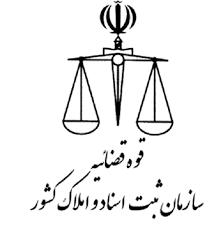 واگذاری حق بهره برداری از اراضی واقع در بخش ثبتی (3) شهرستان اهواز به سازمان ثبت اسناد و املاک کشور