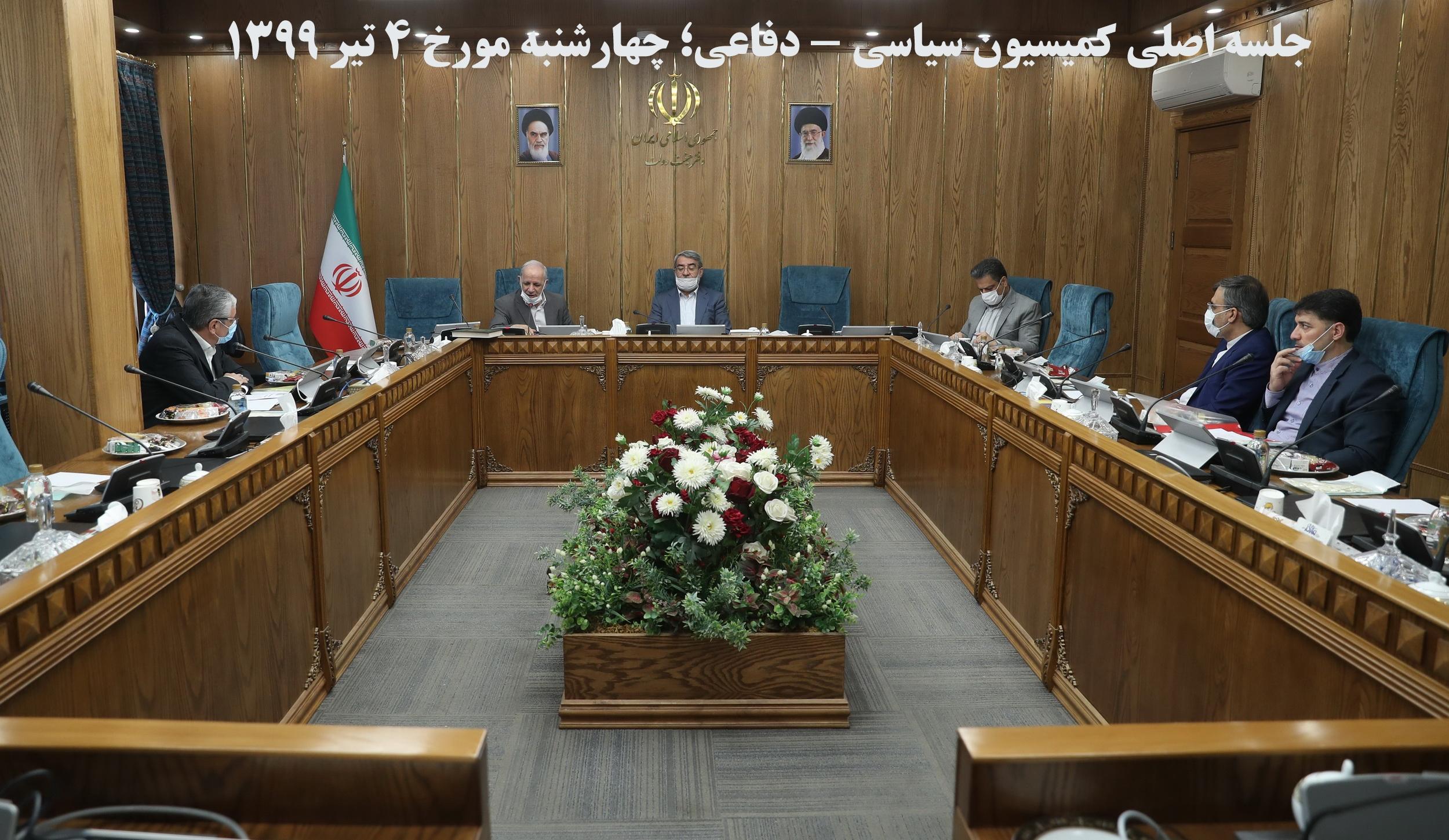 جلسه اصلی کمیسیون سیاسی - دفاعی در تاریخ 4 تیر 1399