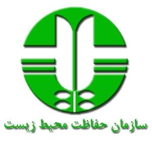 اصلاح آیین نامه اجرایی قانون حفاظت و بهسازی محیط زیست
