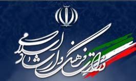 صدور مجوز فروش یک قطعه زمین واقع در همدان توسط وزارت فرهنگ و ارشاد اسلامی