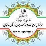 صدور مجوز فروش ملک سازمان مدیریت و برنامه ریزی استان زنجان