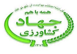 اصلاح مصوبه فروش املاک انبار نظام آباد وزارت جهاد کشاورزی