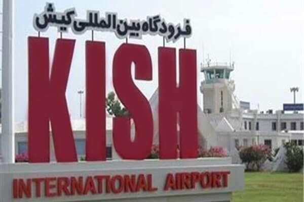 ابلاغ مصوبه تعیین فرودگاه کیش به عنوان فرودگاه بین المللی